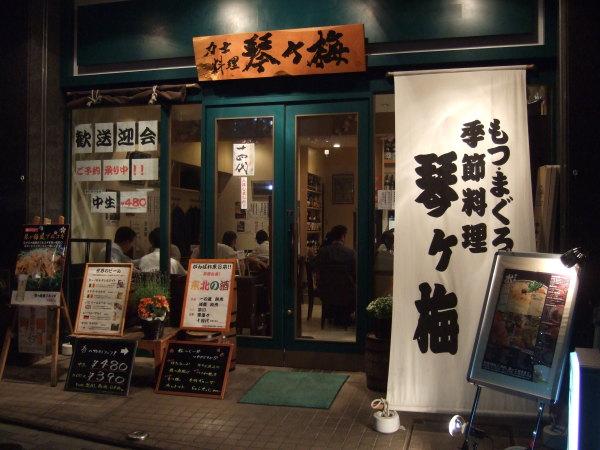 錦糸町駅から徒歩1分!駅近だから歓送迎会や各種宴会に最適です
